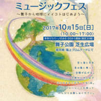 10/15イベント「地球日和マーケット×ミュージックフェス」in舞子公園