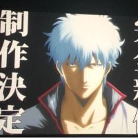 「銀魂 銀祭り2019 (仮)」 昼の部 ライブビューイング観てきました。