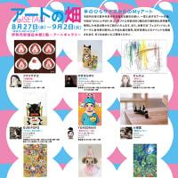 「アートの畑」伊勢丹新宿店☆