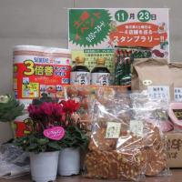 横浜南部市場 食の専門店街 11月23日 土曜イベントのお知らせ!!