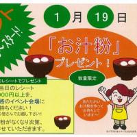 横浜南部市場 食の専門店街 1月19日 日曜朝一イベントのお知らせ!