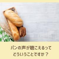 パンの声が聴こえるって どういうことですか?