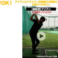 今後はネット通信のゴルフレッスンが増えますね!