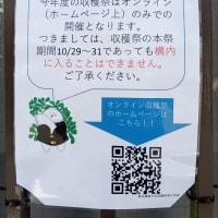 創立130周年東京農業大学世田谷キャンパス収穫祭(オンライン開催)