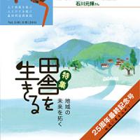 月刊「結」 vol.340 7月号(25周年最終記念号・地域に愛を込めて)