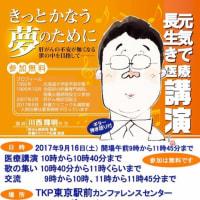 【お知らせ】元気で長生き 医療講演会&歌の集い&交流 in 東京