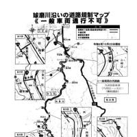街で見かけたニュースの現場 ~ 道がない(球磨川沿いの道路規制) ~