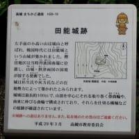 高槻まちかど遺産No.19 「戦国時代の山城 田能城跡」
