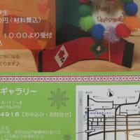 クリスマスワークショップ『てづくりクリスマスカードを作ろう!2019』が12月8日に開催されるよう@市川市木内ギャラリー