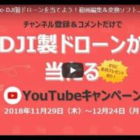 4K動画編集ソフト 「VideoProc」 がDJI製ドローンなど豪華賞品プレゼントキャンペーンを実施中