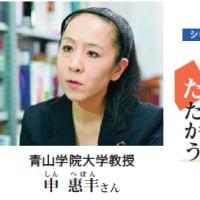 <本会代表・申惠丰のインタビュー記事が掲載されました>
