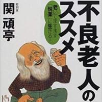川柳しま専科 19/7/8(月)~二人とも不良老人今日も留守~