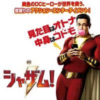 「シャザム!」、DCコミックスのヒーローを映画化。
