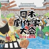 劇作家大会 2019 上田大会、最終日