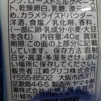 江崎グリコのクリームコロン/大人のミルク、紙パックじゃない方ね:P