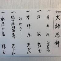 6/22(土)第11回 大師匠噺@お江戸両国亭