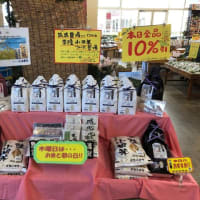 常陸小田米の販売店舗