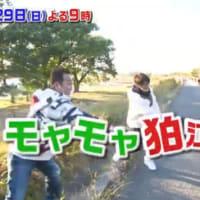 日本で2番目に小さい市!狛江市ブラブラ【モヤモヤさまぁ~ず2】
