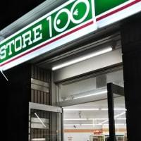 ローソンストア100平野背戸口店もキャッシュレス還元昨年12月19日でやめたとか。どうしてキャッシュレス還元を終了させるのか理解できません。
