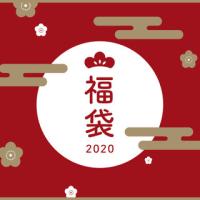 2020年福袋情報-----アーバンリサーチグループの福袋予約の詳細・現在受付中!<UR・DOORS・KBF・ROSSO・ITEMS>