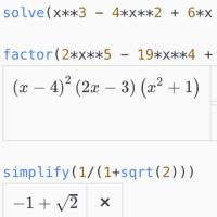 数式処理-3