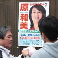原和美さんの出発集会での決意表明がyoutubeにアップされました。