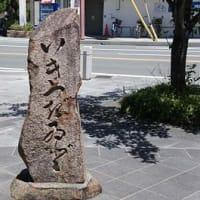 赤穂の町並み~兵庫県赤穂市