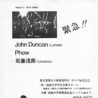 【JazzTokyo#276更新】『フュー、ジョン・ダンカン、近藤達郎 / 歓喜の逆火』『チャック・ジョンソン / 燃え殻の森』~音楽と記憶の関係を描く2作。