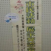 市民活動展示交流会~10月18日(月)より開催~
