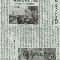 #akahata 警察、モスクに水噴射/香港デモ 行政長官が謝罪・・・今日の赤旗記事
