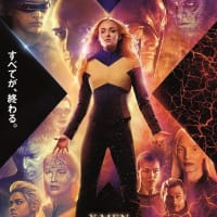 『X-MEN: ダーク・フェニックス』