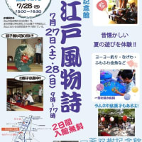 流山の一茶双樹記念館での夏祭り「小江戸風物詩」