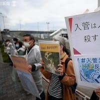 難民認定申請中の人を無理やり帰国させたら殺されてしまう!日本を頼って逃げてきた外国人の命を奪う入管法改悪に絶対反対です。