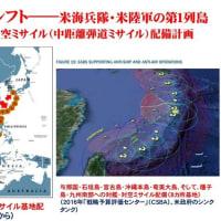 「海峡防衛戦」=通峡阻止作戦下の、宮古島・保良ミサイル弾薬庫ー訓練場の軍事的意味と、ミサイル弾体の搬入ー運用について!