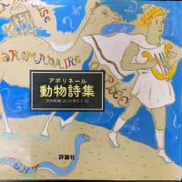 プーランクの音楽とともに絵本の世界へ