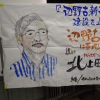 信州での連続講演会、今日(23日・日)は松本市で