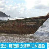 北朝鮮からの木造船が漂着
