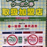 沼田市プレミアム付クーポン券