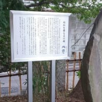 七社神社の御由緒板