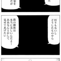 マンガ・四コマ・『露出くん』