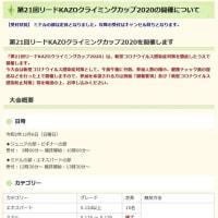 第21回リードKAZOクライミングカップ2020の開催