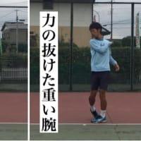 ■フィジカル 脱力とテニスの関係性③「重いボールを楽に打つことができる」  〜才能がない人でも上達できるテニスブログ〜