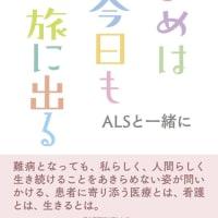 次の新刊は『ひめは今日も旅に出る』(そねともこ・長久啓太)です!