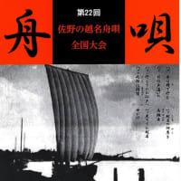 第22回佐野の越名舟唄全国大会