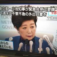 東京、週末の外出自粛要請「感染爆発の重大局面」