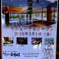 備北丘陵公園・亀嵩温泉・舞茸・三次ワイナリー