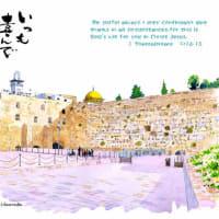 嘆きの壁 エルサレム 23