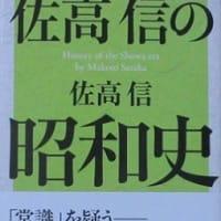 『佐高信の昭和史』 と 井上寿一『論点別昭和史』