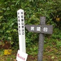 2019/10/21(月) 千石城山