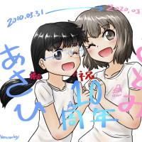 あさひ&さとみ10周年